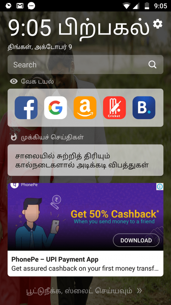 Lockscreen Ads on Android