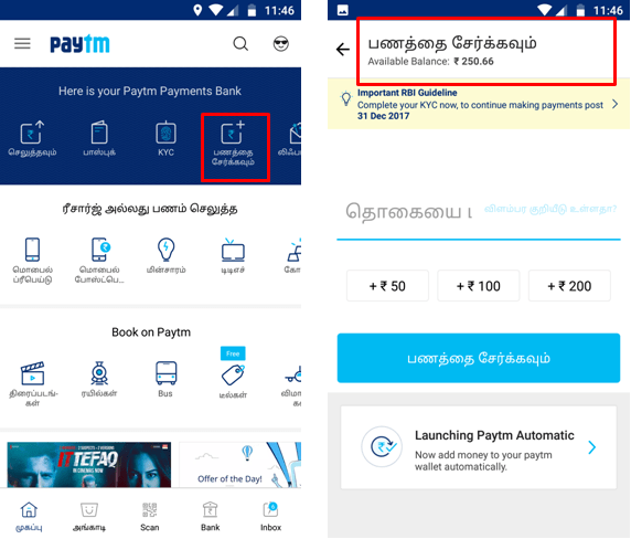 view Balance in Paytm tamil